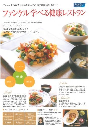 ファンケル学べるレストラン-001