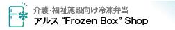 介護・福祉施設向け冷凍弁当 アルス Frozen Box Shop